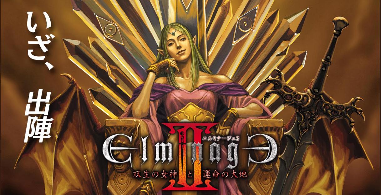 エルミナージュⅡ~双生の女神と運命の大地~