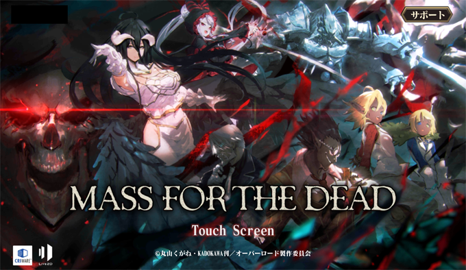 オーバーロード MASS FOR THE DEAD