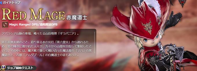 ファイナルファンタジー14 赤魔導士