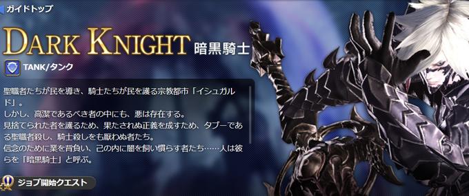 ファイナルファンタジー14 暗黒騎士