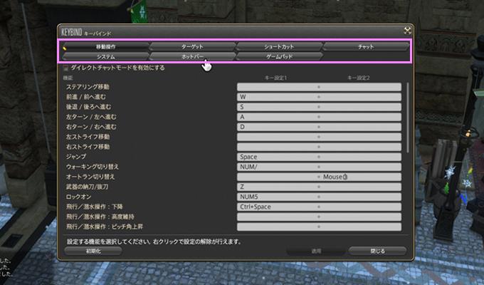 FF14 キーバインド変更画面